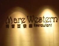 玛蕾西餐厅