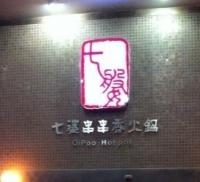 七婆串串香火锅