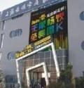 自由港量贩式KTV(吴兴店)